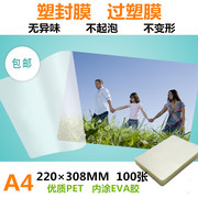 Mail wrapped plastic film, plastic film, A4 100, 8c/ wire, 80mic film, film card film, adhesive film, heat sealing film paper