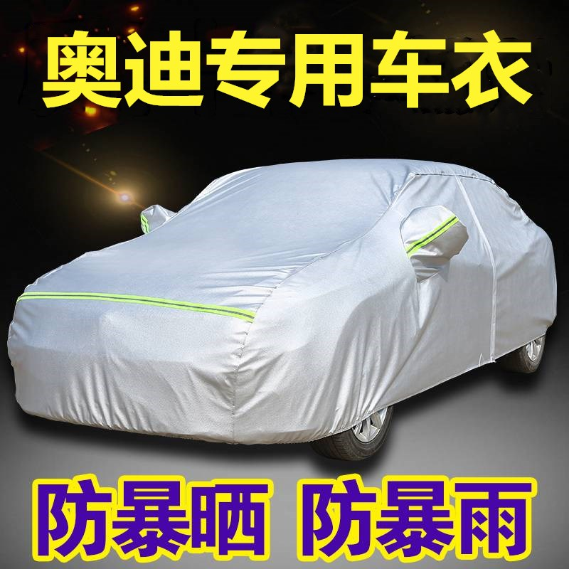 [The goods stop production and no stock]Audi Q3 Q5 A6L A4LQ5L Special Vehicle Clothing Cover A3A5Q7 Sunshade, Sunscreen, Rain Protection and Thickening Cover