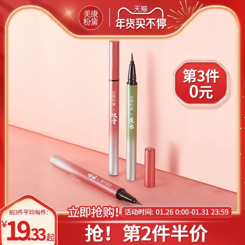 Meikang pink eyeliner long-lasting waterproof not easy to faint dyed womens color fine head very fine under the inner eyeliner liquid pen