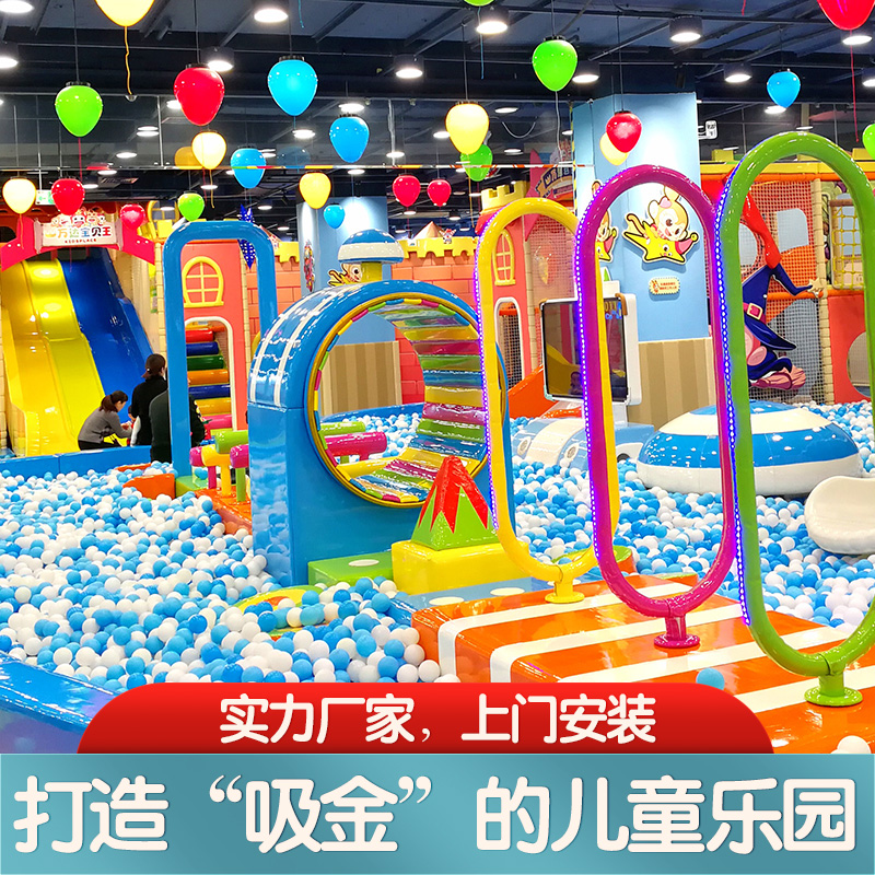 Naughty castle Large and small playground equipment Indoor childrens park Parent-child restaurant Kindergarten trampoline slide facilities