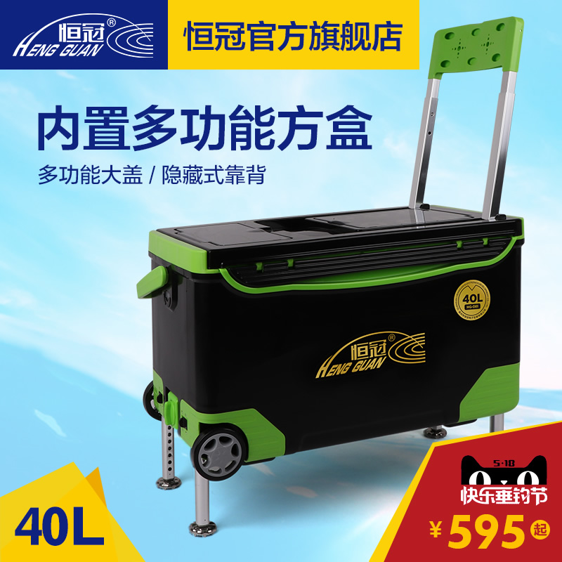 Hengguan 2019 New Type Fishing Box Special Price Multifunctional Ultra-Light Fishing Box Thickening Table Fishing Box and Fishing Gear Box 40L