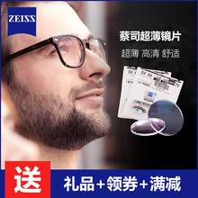 Zeiss lens 1.67 1.74 ultra thin aspherical anti blue light drilling cubic silver film color myopia glasses