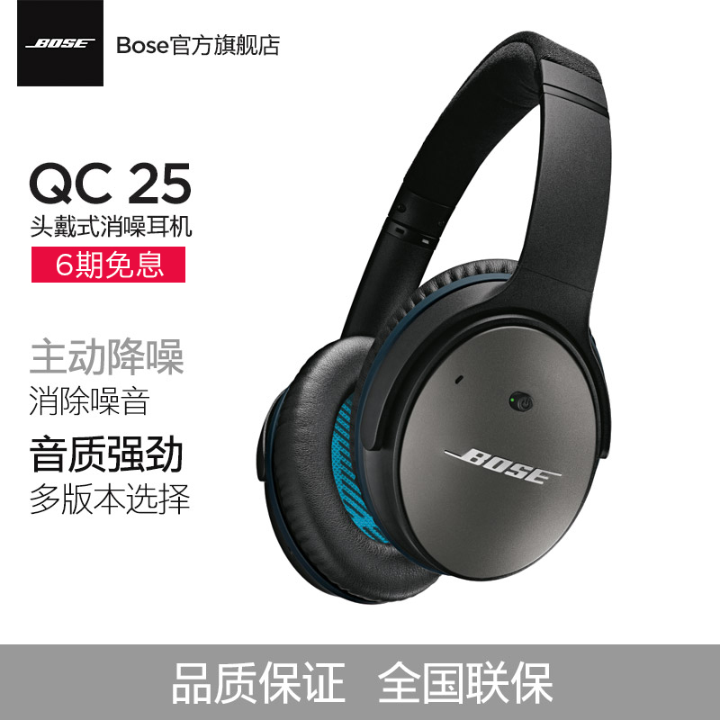 BOSE QuietComfort25 Active Noise Cancelling Headphones Qc25 Active Noise Cancelling Headphones