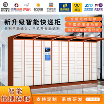 Intelligent express cabinet Community Fengchao self-pick-up cabinet Campus self-pick-up network storage cabinet Express easy Cainiao station cloud cabinet