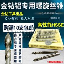 Gold diamond aluminum with screw tap machine with screws M2M2.5M3M4M5M6M8M10M12 special screw tap aluminum