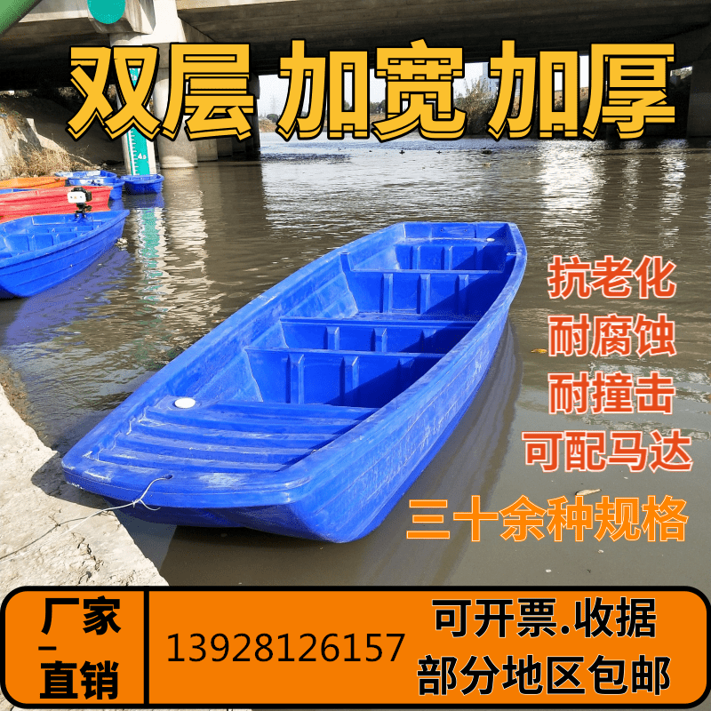 Plastic boat double-layer thickened beef rib plastic boat fishing boat breeding fishing boat storm boat can be equipped with motors