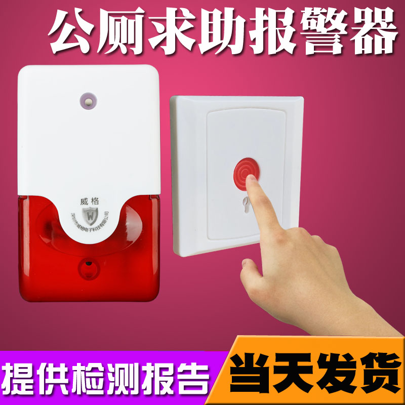 Handicapped Call Button Toilet Cable Alarm 220V Emergency Rescue Sound and Light Toilet for Old People