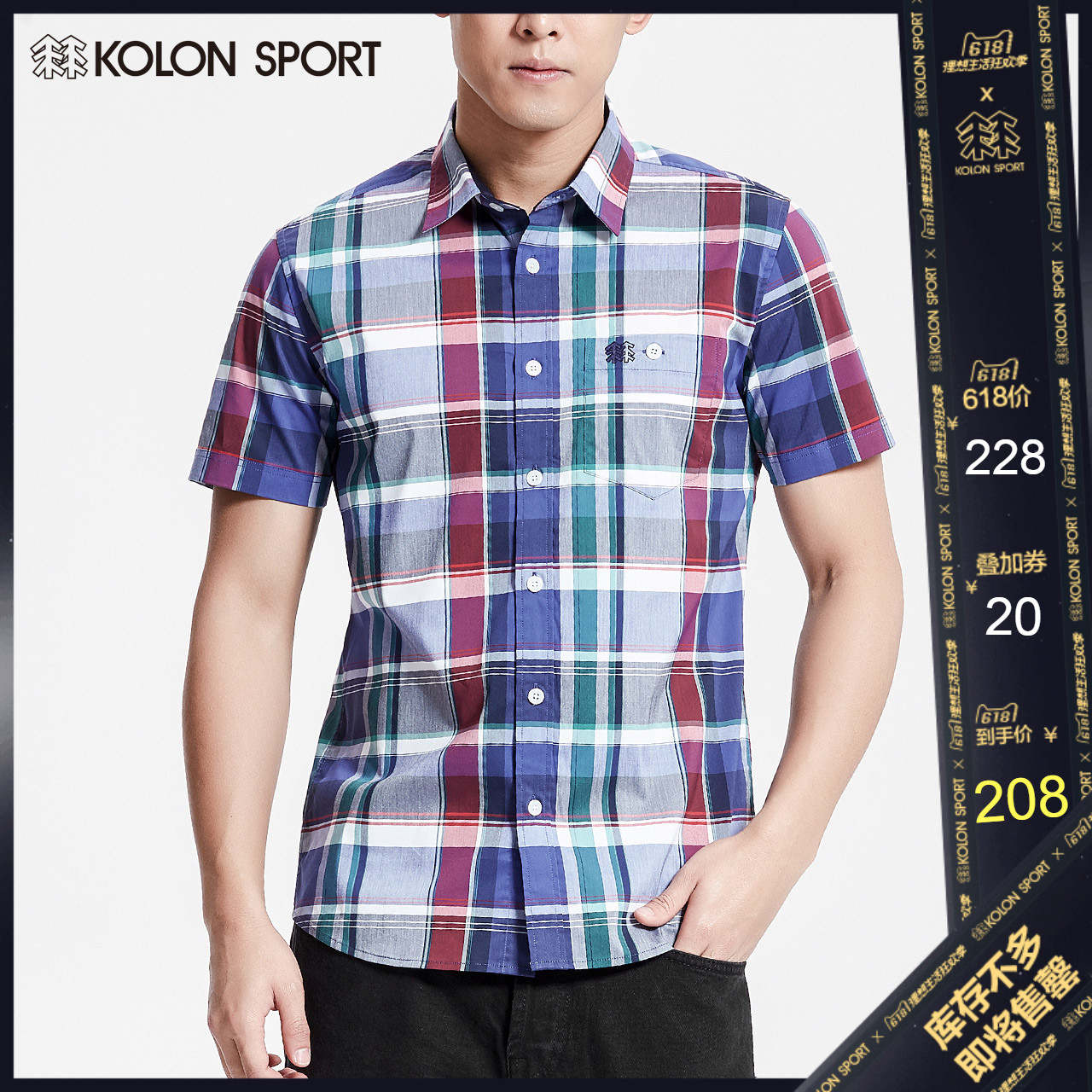 KOLONSPORT Klong shirt Summer men's casual and comfortable breathable slim plaid shirt LHBM63031