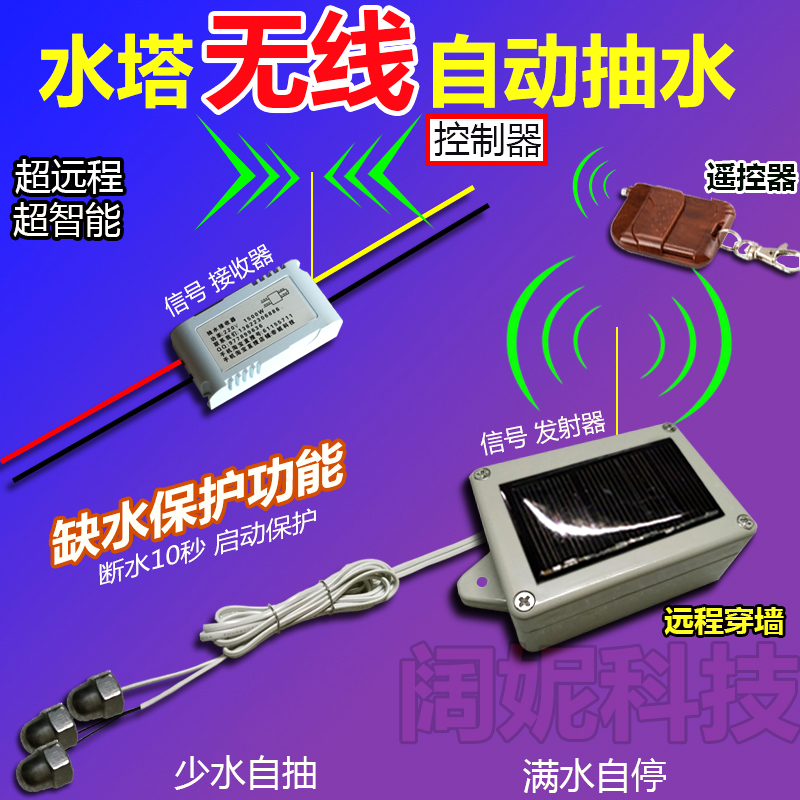 Water Tower Fully Automatic Wireless Pump Water Level Switch Controller Induction Upper Water Level Floating Ball Electric Valve Intelligence