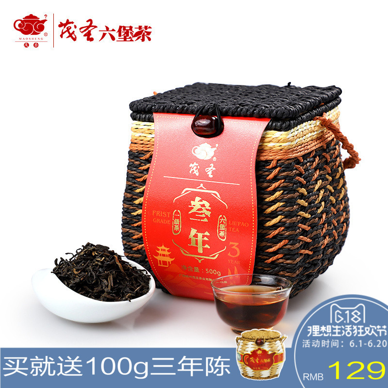 Maosheng Black Tea Liupao Tea is a genuine product of Wuzhou specialty tea in Guangxi. The first three-year old fragrant tea is 500g.