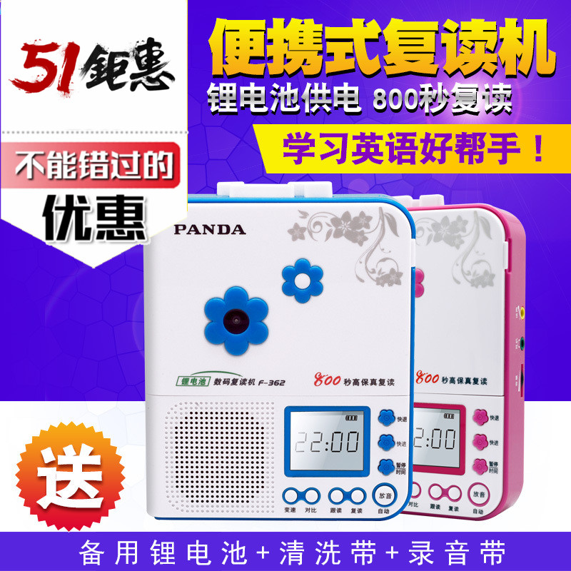 Panda F362 repeater tape English step-by-step elevation rechargeable teaching for primary school students learning Walkman tape player player single-play pool portable