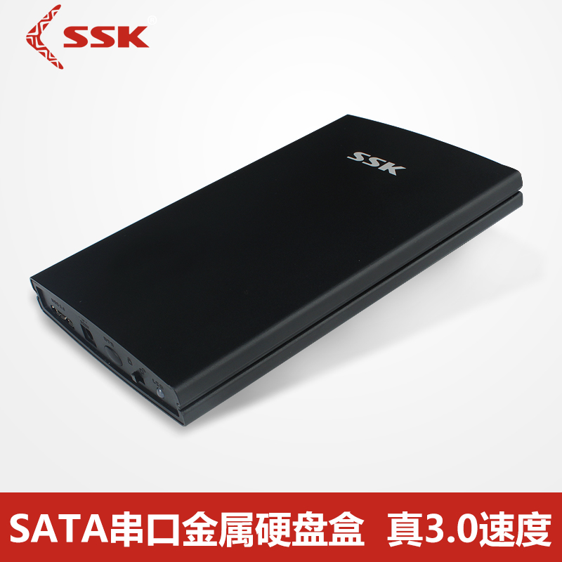 SSK Biao Wang USB3.0 notebook mobile hard disk external box 2.5 inch sata serial hard disk box G303
