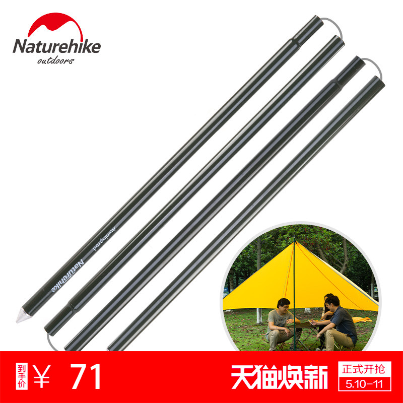 NH moved 6063 solid aluminum sky canopy outdoor canopy bracket 2 meters high thick canopy support bar