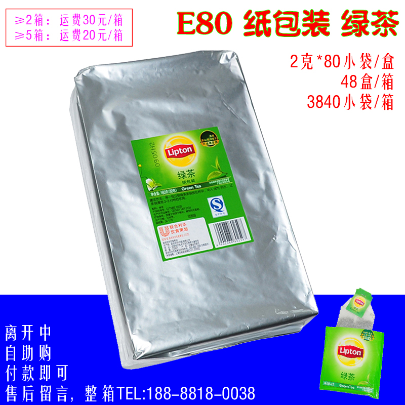 Lipton Green Tea E80 Independent Paper Packaging Hotel Guest Room Office Purchase Bag Tea Bag Green Tea Bag 80 Bag