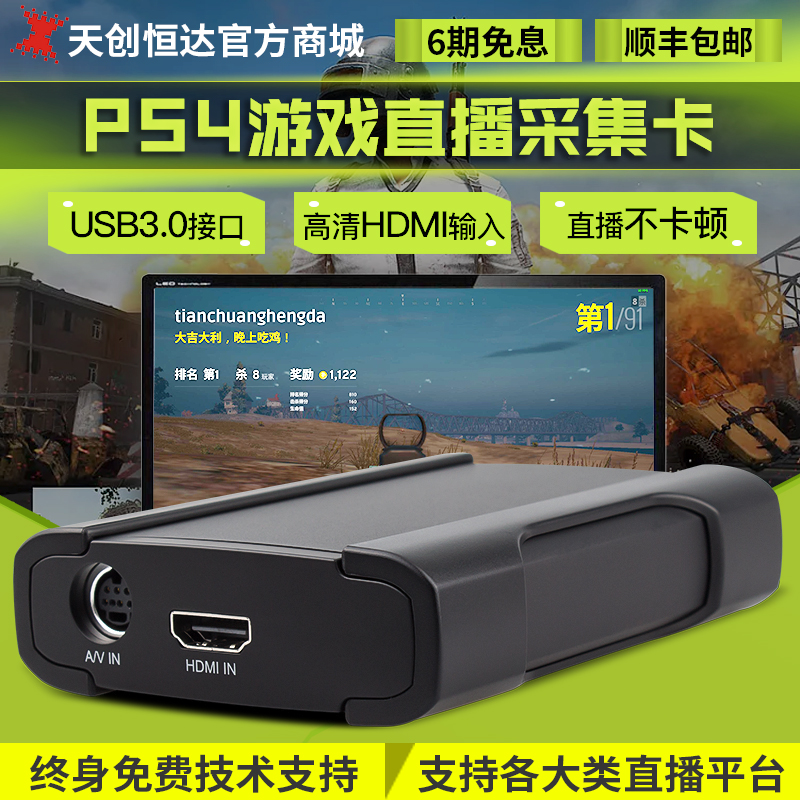 Tianchuang Hengda Video Acquisition Card Switch/PS4 Live UB530 HDV Game USB Data HDMI