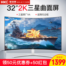 HKC 32-inch 2K curved computer monitor ultra-thin borderless c325q Gaming Game LCD eat chicken song screen desktop does not splash screen PS4 large screen HDMI internet cafe 27 internet cafes 4