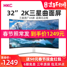 HKC 32 inch 2K curved computer display ultra thin borderless c325q electronic games LCD curved screen desktop display HD large screen HDMI Internet bar 27 GA 4K up 144hz