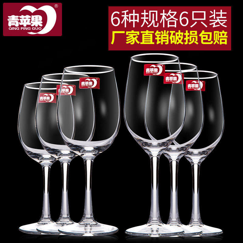 Green Apple genuine unleaded red wine cup, tall glass, red wine cup, wine cup, six packages and mails