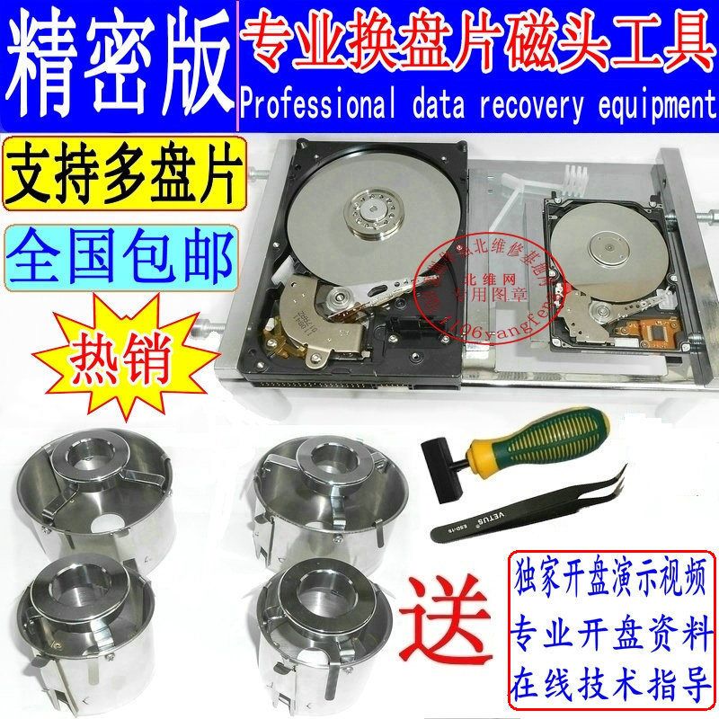 2008 Upgraded Data Recovery Hard Disk Driver Support Multi-disk Head Replacement Tool pc300