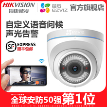 Hikvision fluorite C4 HD domestic commercial wireless surveillance camera smart WiFi mobile monitor