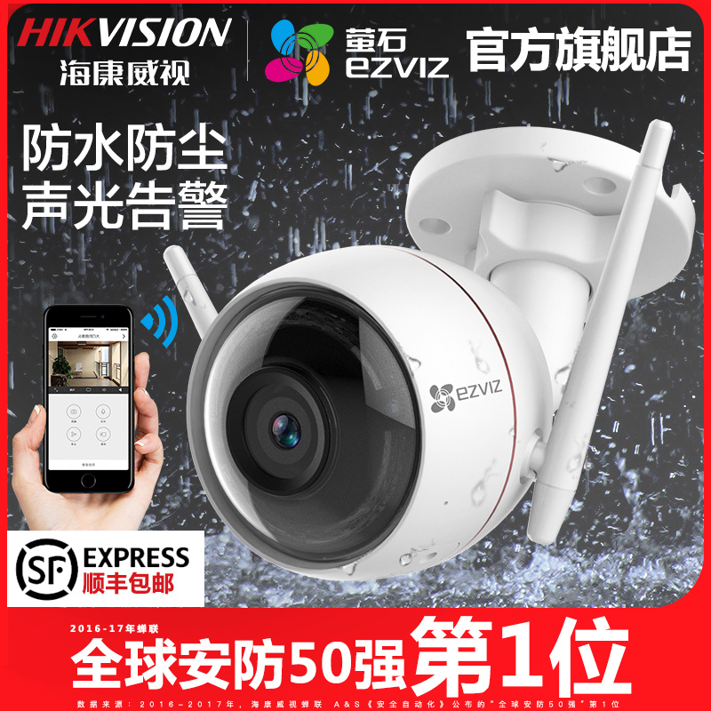 Hikvision fluorite C3W outdoor wireless network monitor set camera home wifi night vision mobile phone