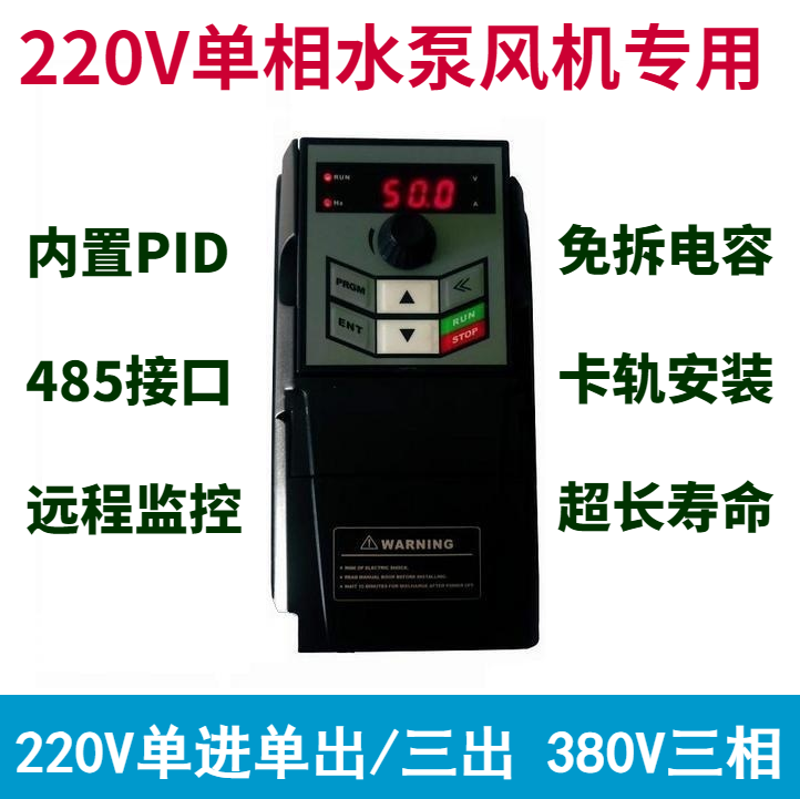 Single-phase Frequency 220V Pump Fan Three-phase 380V Output 0.75-1.5-2.2kw Constant Pressure Water Supply Control