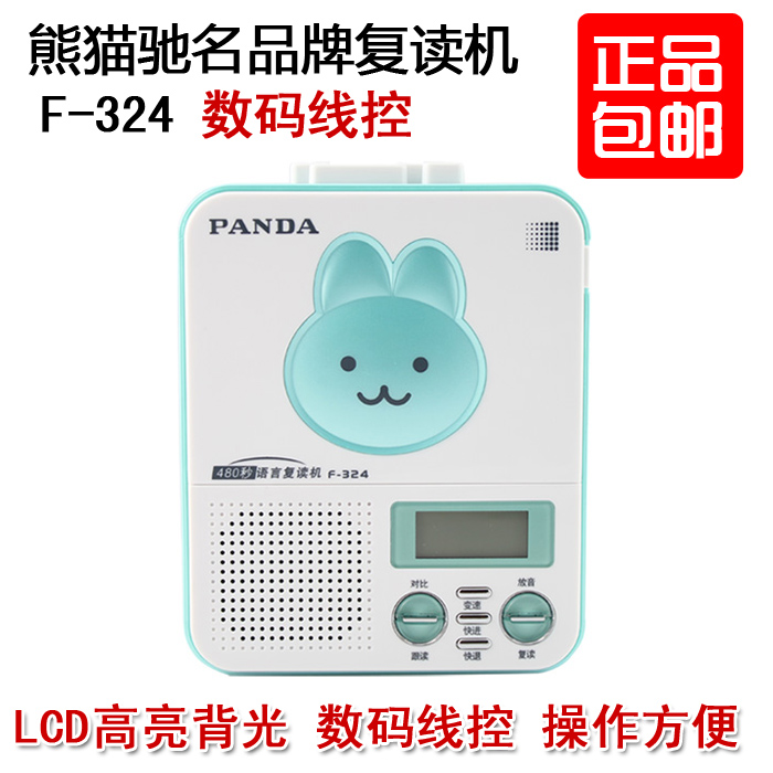 Panda F-324 repeater genuine tape recorder/tape player to send batteries blank tape package