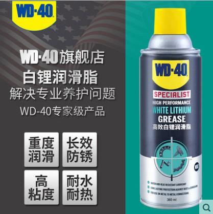 WD-40 high-efficiency white lithium grease paste hinge bearing gear abrasive lubricant metal rust inhibitor WD40