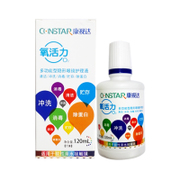 Cogstek TINA 120ML color contact lens care solution cleaning disinfection and storage protein removal