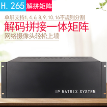H 265 Network HD decoding splicing digital matrix HD output 500W decoding 16 pictures arbitrary division