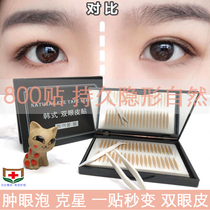 Double eyelid stickers female traceless natural makeup artist dedicated swollen eyes bubble lace fairy stickers male fiber invisible lasting