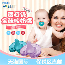 Soothie New Anyi Pacifier Silica Sleeping Super Soft Pacifier for 0-6-18 Months
