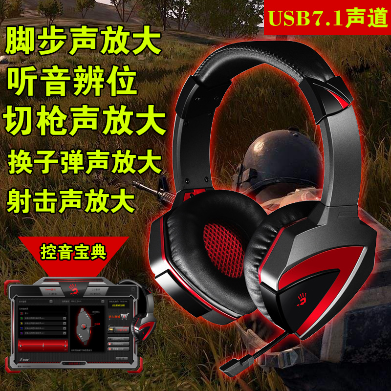 Blood Ghost Phantom G501 Voice Surround 7.1 Stereo Gaming Headset Headset Gaming Headset