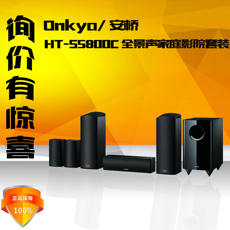 Onkyo/Onkyo HT-S5800C 5.1.2 Dolby Panorama Home Theater Kit