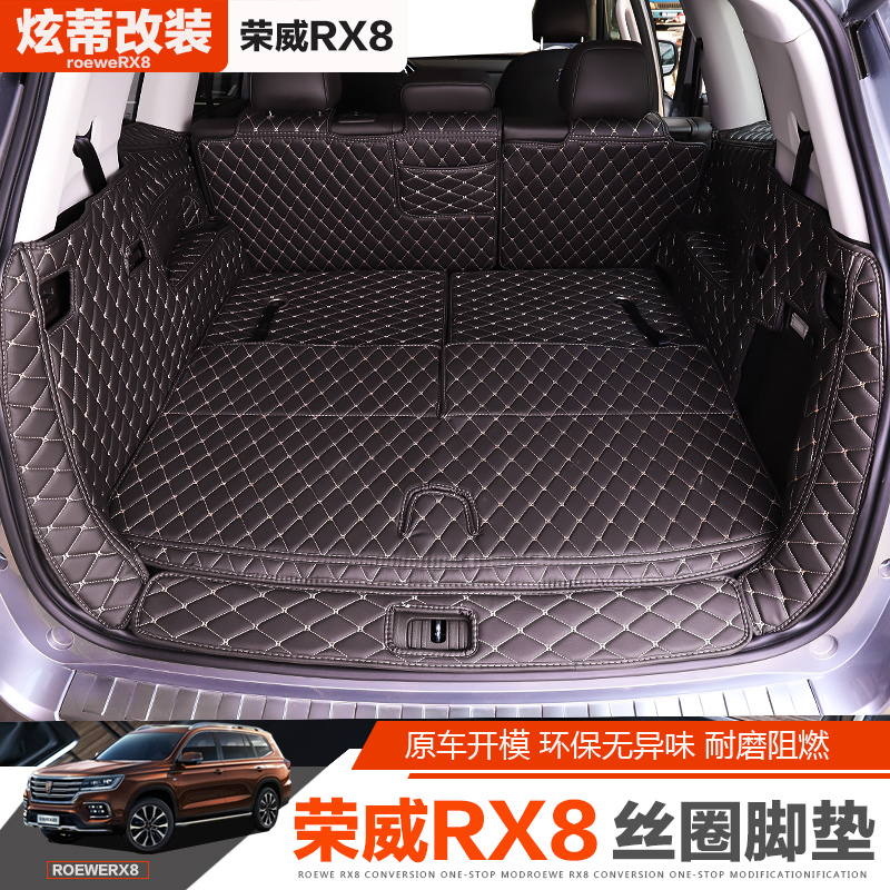 Applicable to Roewe RX8 trunk mat Waterproof and wear resistant Roewe rx8 large surrounded tail box pad interior modification