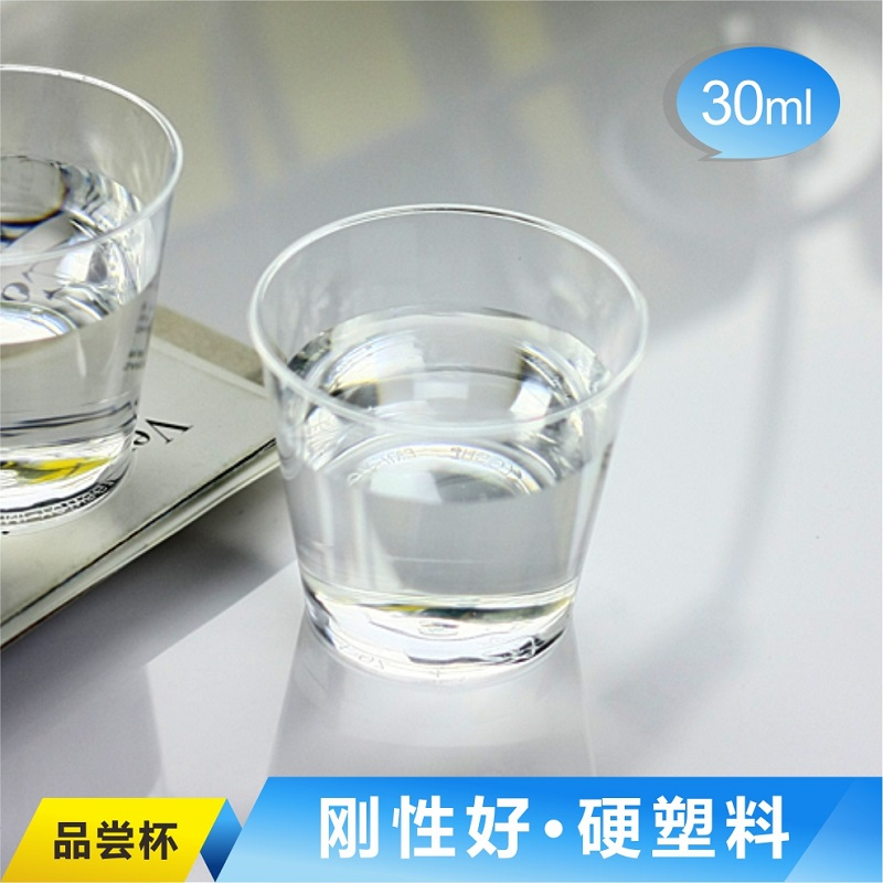Jinwuyuan 30/50ml disposable tasting cup, a small glass, plastic cup, try the cup, try the cup, small cup