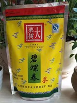 Two bags of Yunlong Chestnut Green Tea, Yunnan Dali, 400 g of Biluochun Tea