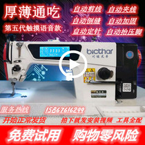 The new computer flat car sewing machine industrial electric high-speed large rotary sewing machine automatic scissors thick and thin all household