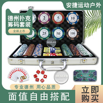 Chip Coin Mahjong Baijiale Chess Room Token 14g Crown High-end Aluminum Box Professional Texas Poker Set