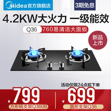 Midea Q360B/Q360/Q36 gas cooker, gas cooker, dual stove household stove, natural gas cooker, dual purpose.