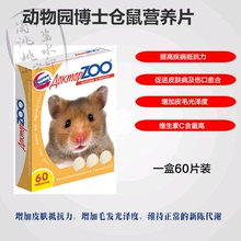 Russian Zoo Doctor Nutrition Tablet Hamster Golden Bear Special Nutrition Supplements Skin, Intestine and Respiratory Tract