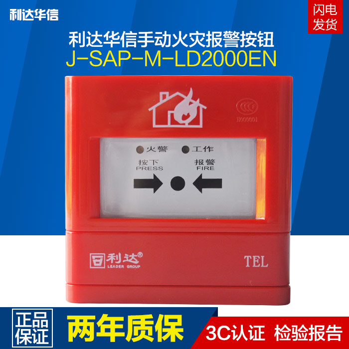 Beijing Lida hand report according to J-SAP-M-LD2000EN hand press button Beijing Lida hand report