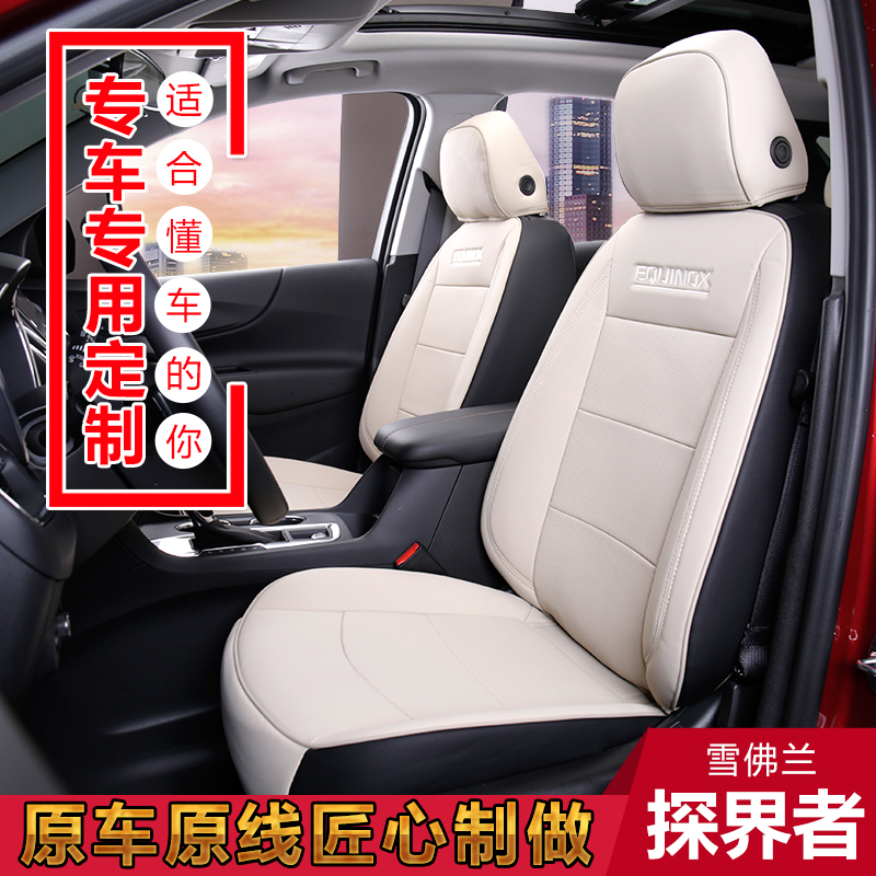 Chevrolet explorer modified explorer special cushion full interior package seat cover four seasons exploration interior decoration Chevrolet explorer modified explorer special cushion full interior package seat cover four seasons exploration interior decoration