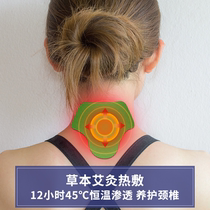 Rich package to eliminate paste physiotherapy to remove cervical spine dredging massager to solve the special elimination of blockage correction artifact