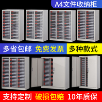 File cabinet Information bill tin cabinet 45 90 drawer multi-layer file finishing cabinet a4 paper office efficiency cabinet