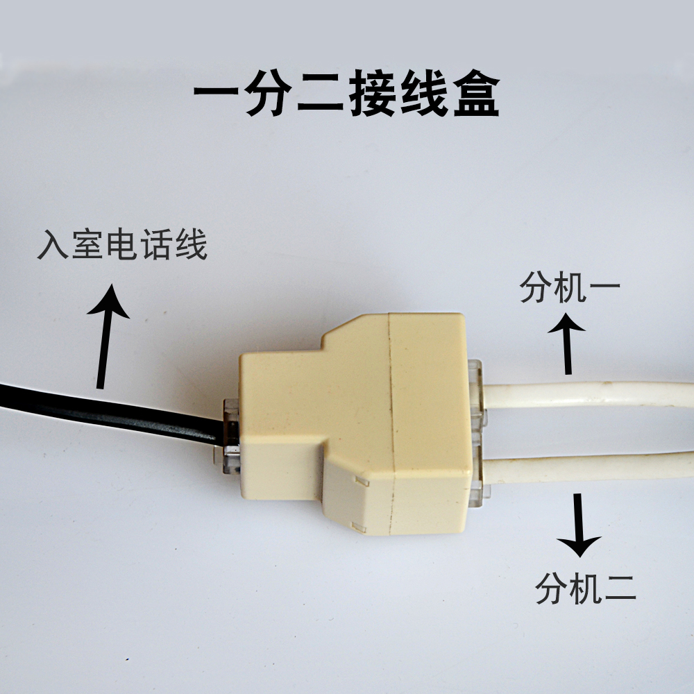 New one-minute two-junction box, one-minute two-minute distributor adapter, telephone line three-way connection interface extension interface
