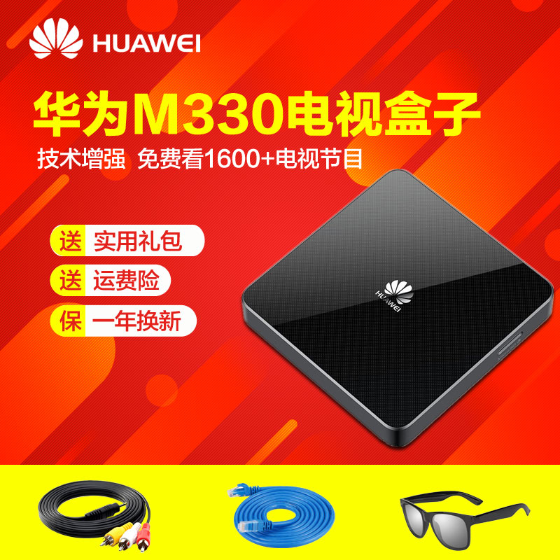 [The goods stop production and no stock]Huawei/Huawei MediaQ M330 HD Network TV Set Top Box Quad-Core Wifi 4K Player