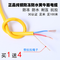 Freeze-proof, waterproof and cold-proof of 1.01.52.5 square ribbed soft cable of Baoyou pure copper wire