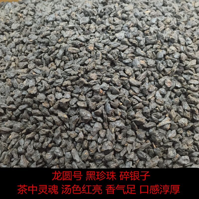 Yunnan Pu'er Tea Mature Tea Scattered Tea Super-grade Glutinous Rice Fragrant Tea Fossil Broken Silver 200g Packing