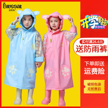Children's rainwear, kindergarten boys, girls, babies, children, rain cape, primary school children, middle school children, thickening, school bags.